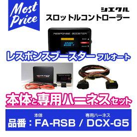 【納期8月上〜中旬予定】 シエクル Siecle レスポンスブースターフルオート 【FA-RSB】 と専用ハーネス 【DCX-G5】 のセット