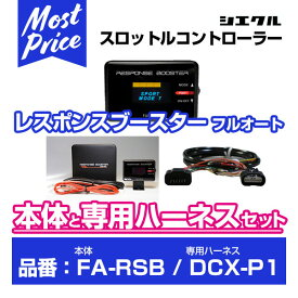 【納期8月上〜中旬予定】 シエクル Siecle レスポンスブースターフルオート 【FA-RSB】 と専用ハーネス 【DCX-P1】 のセット