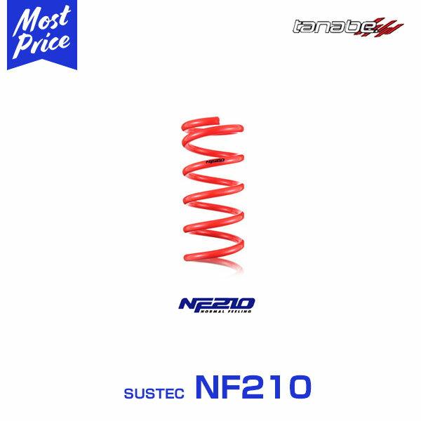 タナベ ローダウンスプリング SUSTEC NF210 HONDA ワゴン ストリーム RN8 06/7〜 【RN8NK】