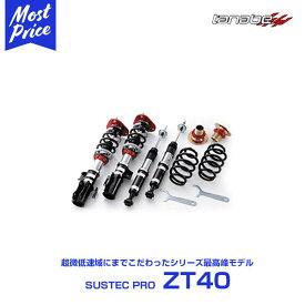 TANABE タナベ 車高調 サステックプロ ZT40 SUSTEC PRO 86 ZN6 2012/4〜 BRZ ZC6 2012/3〜 【ZT40ZN6K】