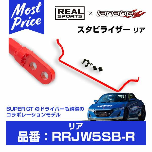 REAL SPORTS x TANABE リアルスポーツ タナベ スタビライザー リア 【RRJW5SB-R】 S660 DBA-JW5 S07A 2015.4-