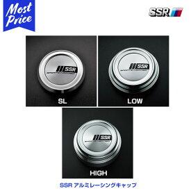 SSR アルミレーシングキャップ A/Bタイプ HIGH/LOW/SL 各種 1個