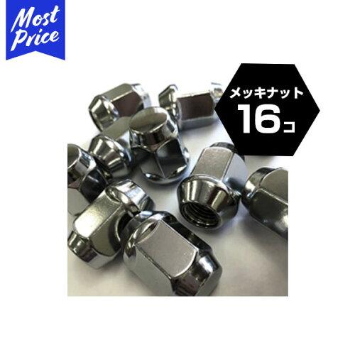 メッキナット4穴用16コ
