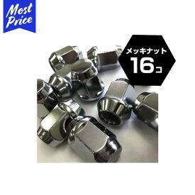 日本製 メッキナット 4穴用 16コ 協永産業 KYO-EI 国産 高品質ナット | ホイールナット 協永 KYOEI おすすめ 交換 テーパー座 袋ナット