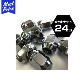 日本製 メッキナット 6穴用 24コ 協永産業 KYO-EI 国産 高品質ナット