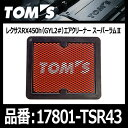 TOM'S トムス エアクリーナー スーパーラム2 レクサスRX450h GYL2# 2GR-FXS 27/10-【17801-TSR43】