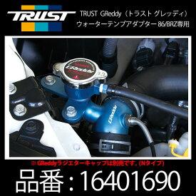 TRUST トラスト GReddy グレッディ ウォーターテンプアダプター トヨタ 86/BRZ用【16401690】