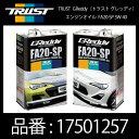 TRUST トラスト GREDDY グレッディ エンジンオイル 5.4L FA20-SP 5W-40【17501257】
