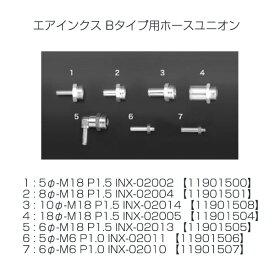 TRUST トラスト AIRINX エアインクス Bタイプ用ホースユニオン 10φ-M18 P1.5 INX-02014 【11901508】