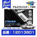 TRUST トラスト GReddy アルミラジエター TWR マーク2系 JZX100/110 1JZ-GTE 96.09-04.11 コア厚50mm 【12013801】 | …