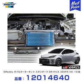 トラスト TRUST GReddy オイルクーラーキット スタンダード 10段 GR ヤリス GXPA16 G16E-GTS 2020.09〜 【12014640】   クーリング 冷却