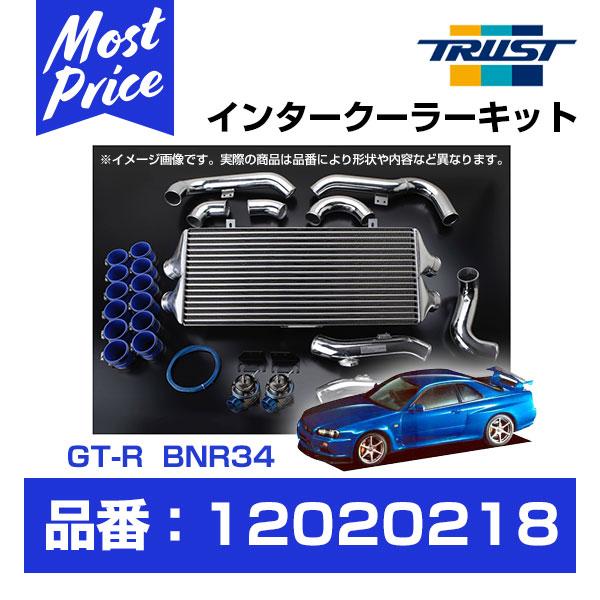 TRUST トラスト GReddy インタークーラーキット スカイライン GT-R BNR34 RB26DETT 99.01-02.08 T-29F 【12020218】