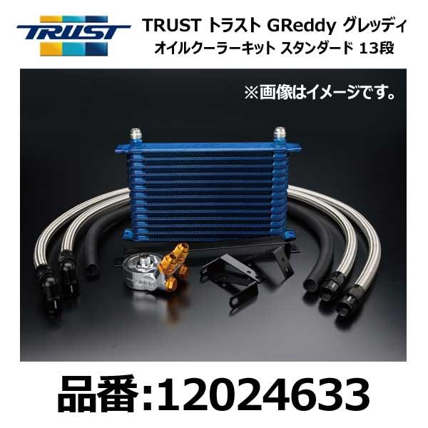 TRUST トラスト GReddy グレッディ オイルクーラーキット STD 13段 NISSAN ニッサン フェアレディZ Z33 VQ35DE 02/07-06/12【12024633】