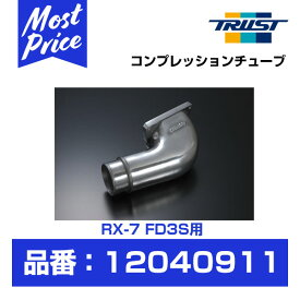 TRUST トラスト GReddy コンプレッションチューブ RX-7 FD3S 13B-REW 【12040911】 | グレッディ MAZDA マツダ RX7 13B ロータリーエンジン用