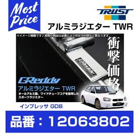 TRUST トラスト GReddy アルミラジエター TWR インプレッサ GDB(C-G型) EJ20 02.11-07.10 コア厚50mm 【12063802】