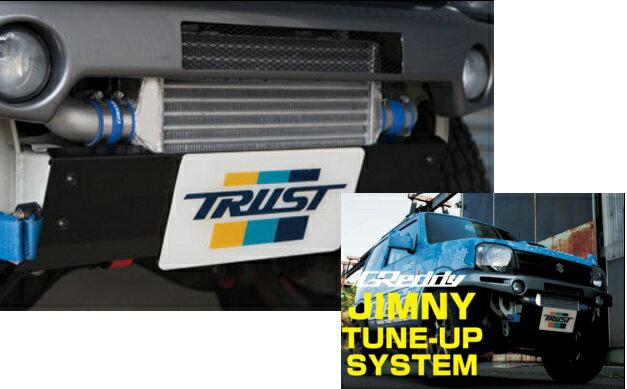 TRUST トラスト GReddy インタークーラーキット 前置きタイプ(ブローオフレス)【12090606】SUZUKI ジムニー JB23