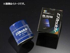 TRUST トラスト GReddy グレッディ オイルフィルター 品番:OX-01【13901101】 | OIL FILTER オイルエレメント OX01 メンテナンス