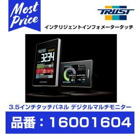 TRUST トラスト Greddy インテリジェント インフォメーター タッチ 【16001604】