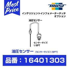 TRUST トラスト Greddy インテリジェント インフォメーター タッチ オプション 油圧センサー センサーサイズ 1/8PT 【16401303】