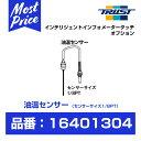 TRUST トラスト Greddy インテリジェント インフォメーター タッチ オプション 油温センサー センサーサイズ 1/8PT 【…