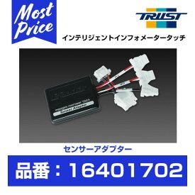 TRUST トラスト Greddy インテリジェント インフォメーター タッチ センサーアダプター 【16401702】