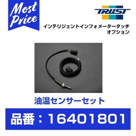 TRUST トラスト Greddy インテリジェント インフォメーター タッチ オプション 油温センサーセット 【16401801】