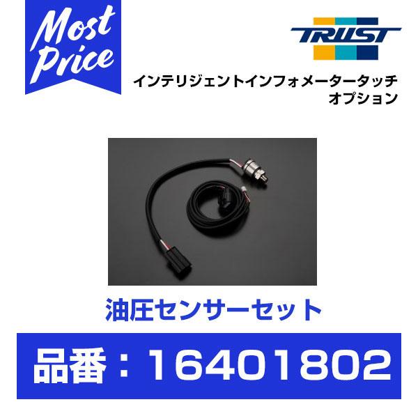 TRUST トラスト Greddy インテリジェント インフォメーター タッチ オプション 油圧センサーセット 【16401802】