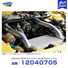 TRUST トラスト GReddy インタークーラーキット Vレイアウト RX-7 FD3S 96.01-02.08 M/C後 フルキット V-2 【12040705】 | グレッディ INTER COOLER マツダ MAZDA RX7 熱対策 冷却系 チューニング レース サーキット クーリング