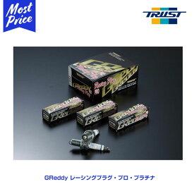 TRUST トラスト GReddy レーシングプラグ プロ プラチナ RACING PLUGS PRO PLATINUM (BLACK BOX) 6本セット JIS P08 (NGK No.R6701-8)【13000118】