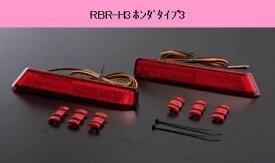 valenti ヴァレンティ ジャパン LED リヤバンパー リフレクター ホンダ汎用 タイプ3【RBR-H3】 一年保証・車検対応