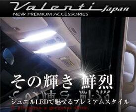 valenti ヴァレンティジャパン LED 車種別ルームランプセット【RL-PCS-S66-1】 HONDA S660用