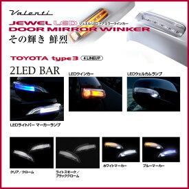 Valenti ヴァレンティ ジュエルLED ドアミラーウインカー TOYOTA タイプ3 ライトスモーク/ブラッククローム/ホワイト 【DMW-T3SW】