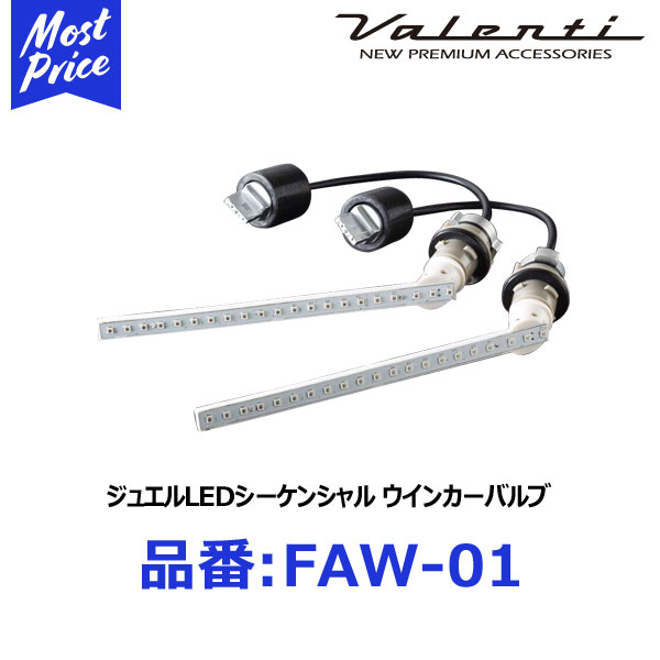ヴァレンティ ジュエルLED シーケンシャル ウインカーバルブ【FAW-01】
