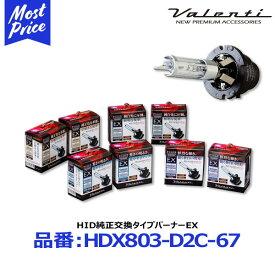 ヴァレンティ HID純正交換タイプバーナーEX D2S/R 6700K 12V車専用 35W【HDX803-D2C-67】