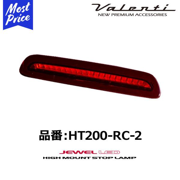 ヴァレンティ ジュエルLED ハイマウントストップランプ タイプ2 レッドレンズ/クローム【HT200-RC-2】トヨタ 200系ハイエース/レジアスエース 3型後期以降 H24.5〜 全グレード対応