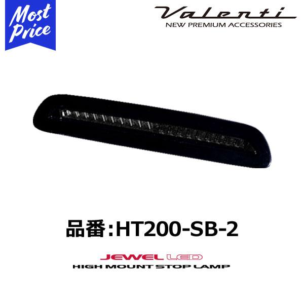 ヴァレンティ ジュエルLED ハイマウントストップランプ タイプ2 ライトスモーク/ブラッククローム【HT200-SB-2】トヨタ 200系ハイエース/レジアスエース 3型後期以降 H24.5〜 全グレード対応