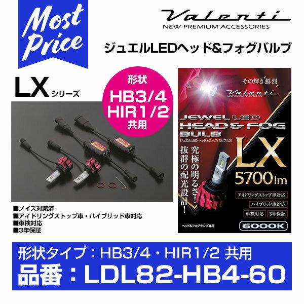 Valenti ヴァレンティ ジュエルLEDヘッド&フォグバルブ LX HB3/4 HIR1/2 6000K 【LDL82-HB4-60】