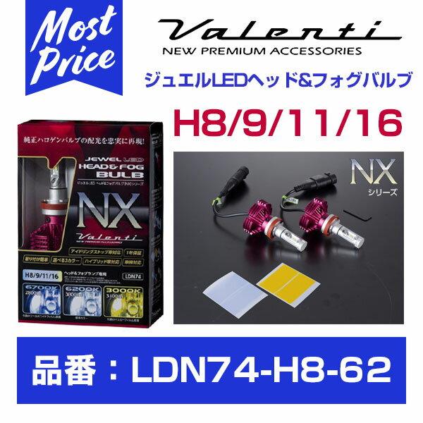 Valenti ヴァレンティ ジュエルLEDヘッド&フォグバルブ NX H8/H9/H11/H16 6200K 【LDN74-H8-62】