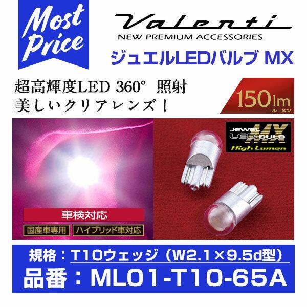 Valenti ヴァレンティ ジュエルLEDバルブ MX T10 クールホワイト 2LED 6500K 【ML01-T10-65A】
