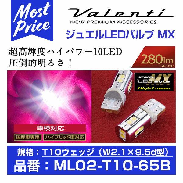 Valenti ヴァレンティ ジュエルLEDバルブ MX T10 クールホワイト 10LED 6500K 【ML02-T10-65B】