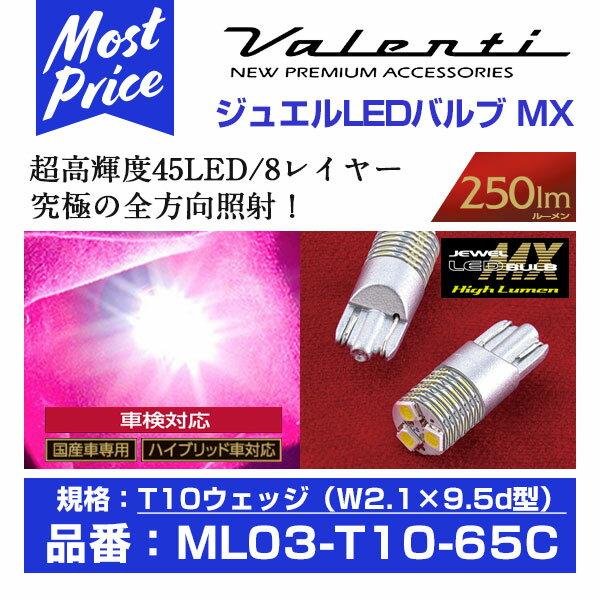 Valenti ヴァレンティ ジュエルLEDバルブ MX T10 クールホワイト 45LED 6500K 【ML03-T10-65C】