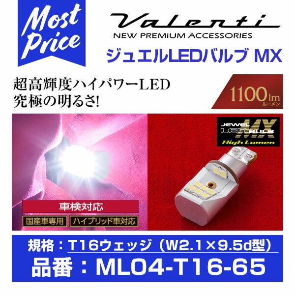 Valenti ヴァレンティ ジュエルLEDバルブ MX T16 クールホワイト 16LED 6500K 【ML04-T16-65】