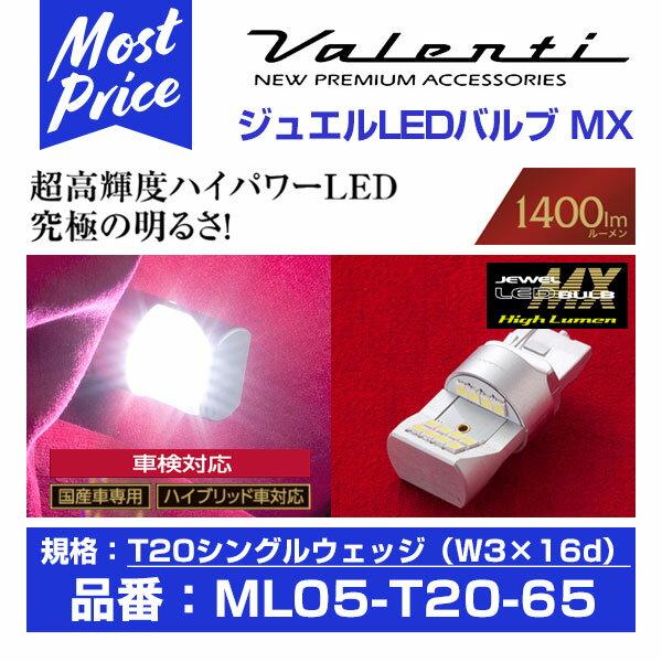 Valenti ヴァレンティ ジュエルLEDバルブ MX T20 クールホワイト 24LED 6500K 【ML05-T20-65】