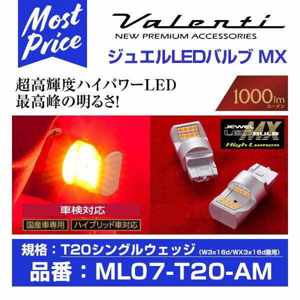 Valenti ヴァレンティ ジュエルLEDバルブ MX T20 アンバー 24LED 【ML07-T20-AM】