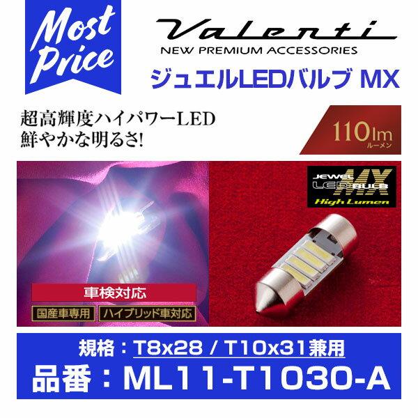 Valenti ヴァレンティ ジュエルLEDバルブ MX T8/T10 クールホワイト 4LED 6500K 【ML11-T1030-A】