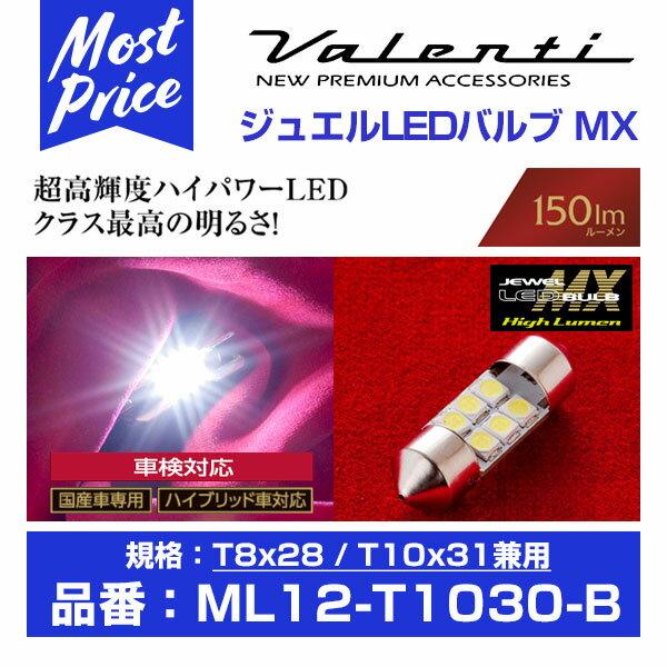 Valenti ヴァレンティ ジュエルLEDバルブ MX T8/T10 クールホワイト 6LED 6500K 【ML12-T1030-B】