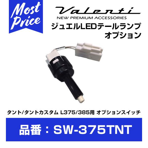 Valenti ヴァレンティ ジュエル LED テールランプ REVO タント/タントカスタム L375/385 専用オプションスイッチ 【SW-375TNT】