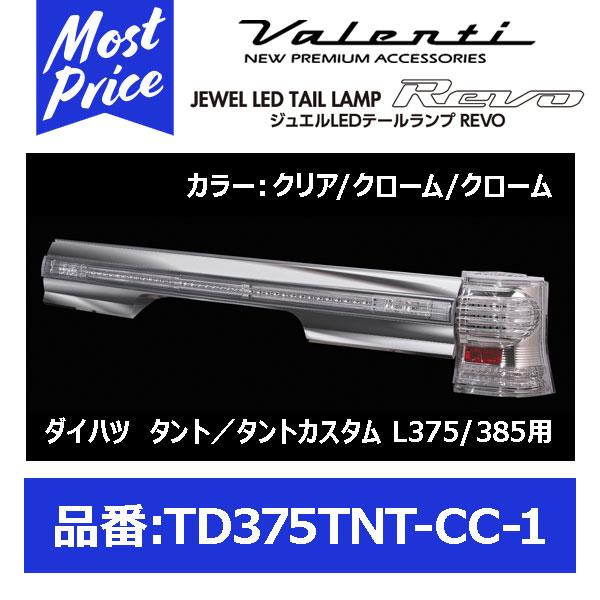 Valenti ヴァレンティ ジュエル LED テールランプ REVO クリア/クローム/クローム 375タント 【TD375TNT-CC-1】