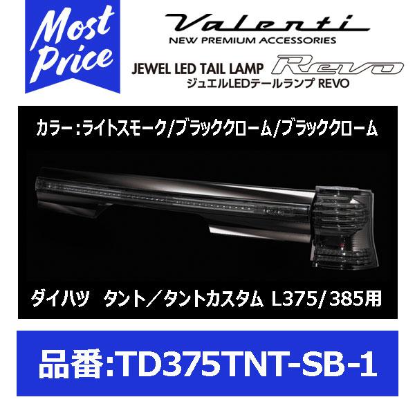 Valenti ヴァレンティ ジュエル LED テールランプ REVO ライトスモーク/ブラッククローム/ブラッククローム 375タント 【TD375TNT-SB-1】
