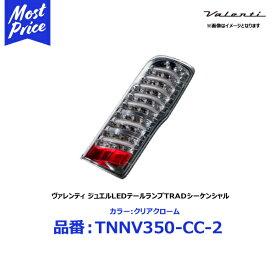 【プレゼント付】 ヴァレンティ ジュエルLEDテールランプ TRADシリーズ シーケンシャル カラー:クリアクローム ニッサン NV350キャラバン E26 H24/06-【TNNV350-CC-2】 | VALENTI バレンティ JEWEL LED TAIL NISSAN CARAVAN 26キャラバン